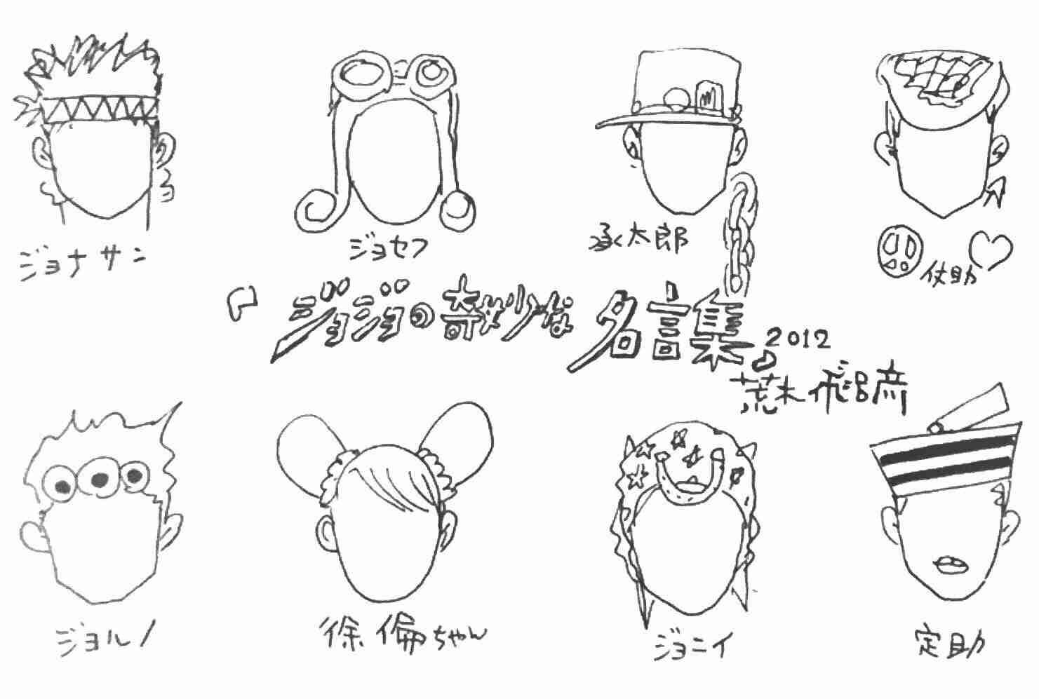 「ジョジョの奇妙な冒険」の画像が集まるトピ(マンガ・アニメ・絵)