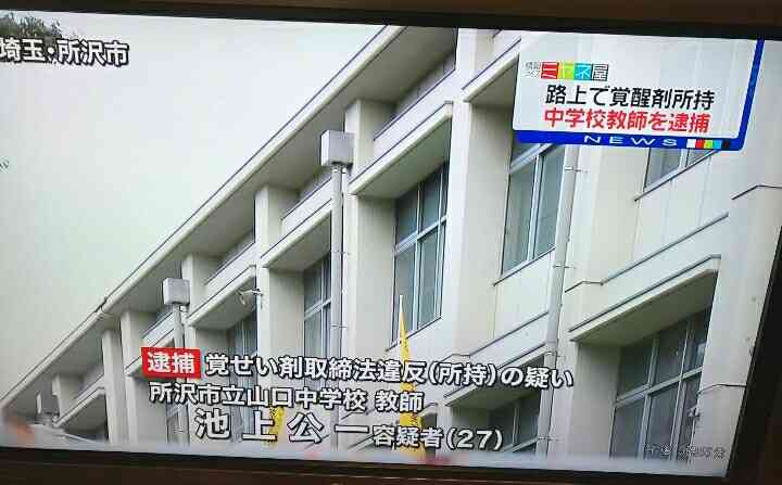 中学教諭、覚醒剤所持の疑いで警視庁が逮捕