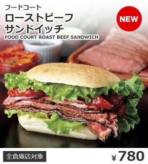 【マクドナルド】ローストビーフバーガー、成型肉だった→広報「ローストビーフといっても様々な解釈がある」
