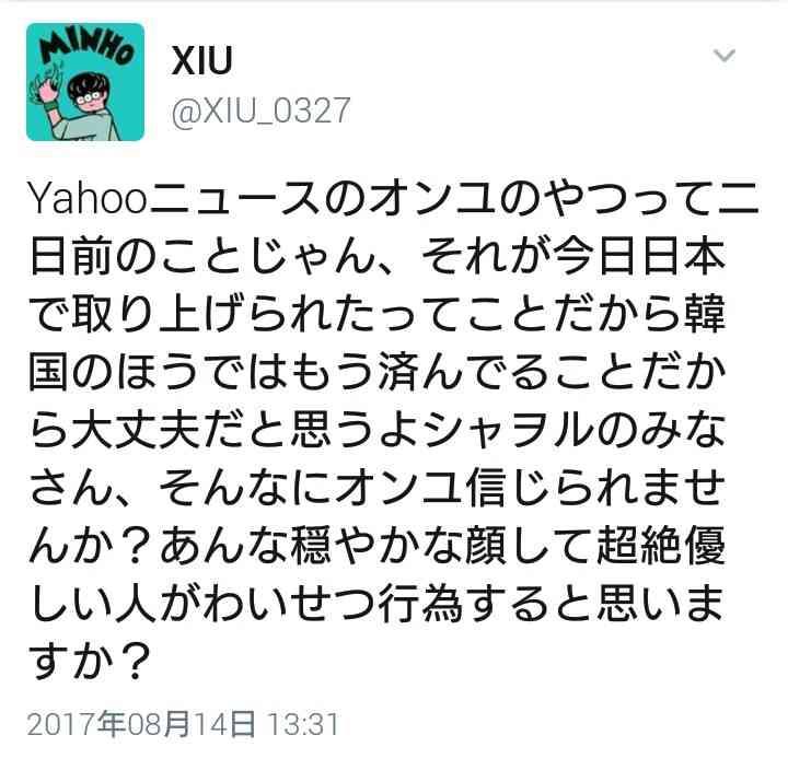 SHINee リーダーのオンユが強制わいせつ容疑で現行犯逮捕