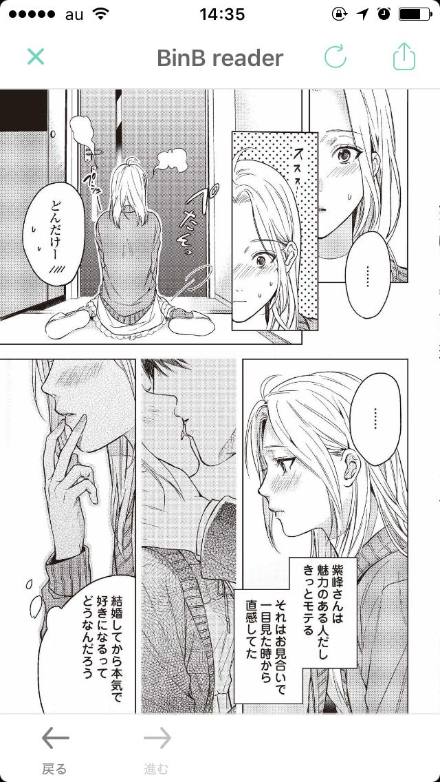 少女漫画あるある【セリフ編】