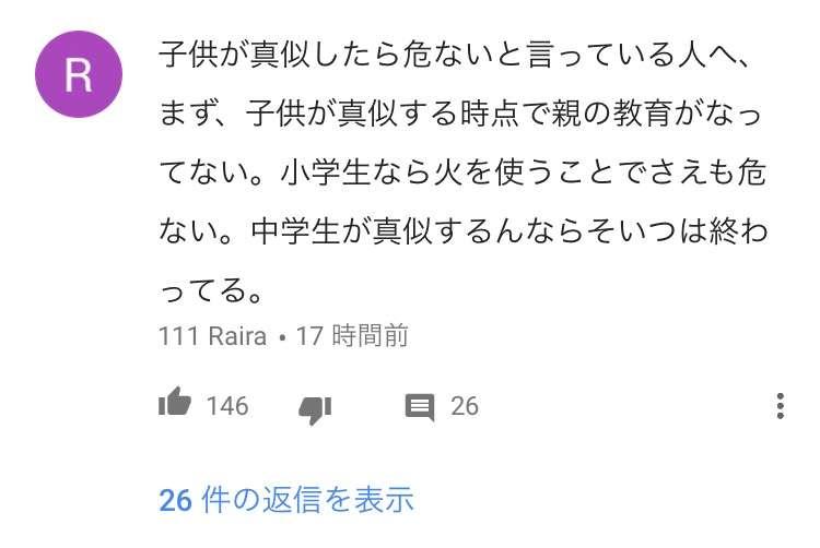 はじめしゃちょー、「パソコン天ぷら」動画で大炎上 「子供が真似すると危ない」