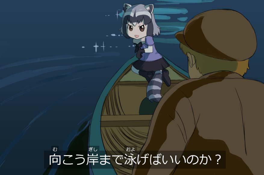 ラスカル好き集まれ〜!!