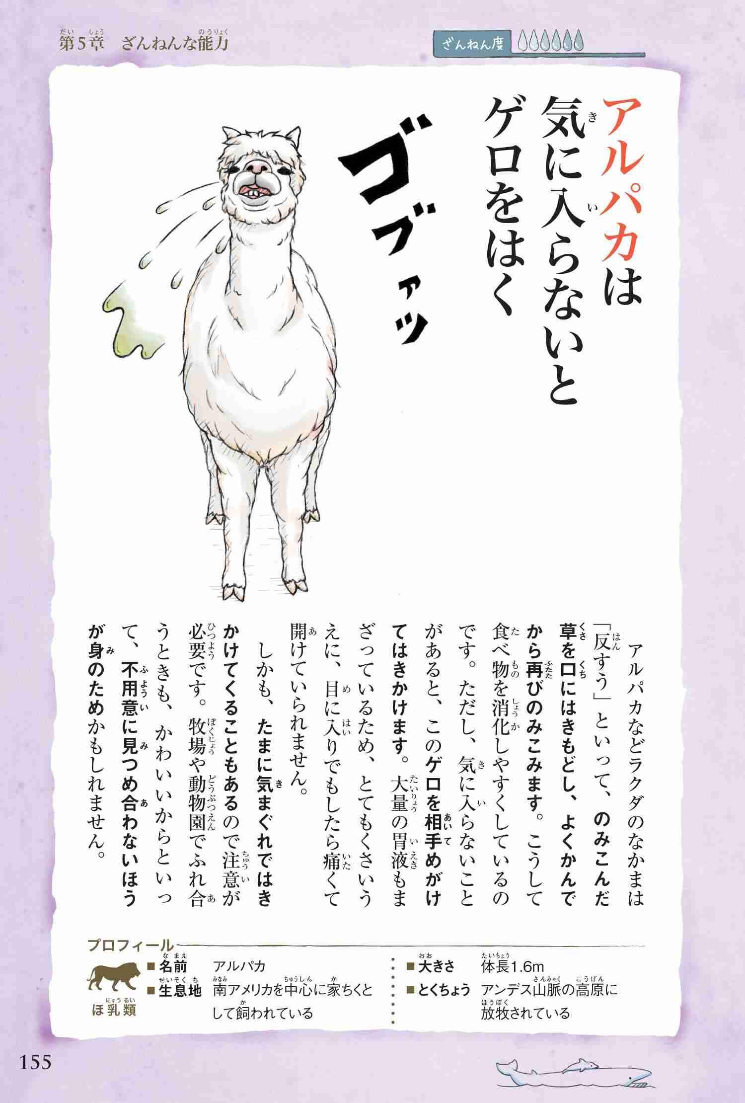 びっくりするような生き物の生態と人生!『泣けるいきもの図鑑』発売