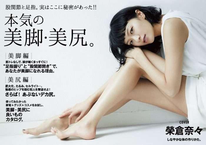 美脚だと思う30代女優ランキング