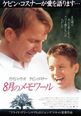悲しいラストの映画