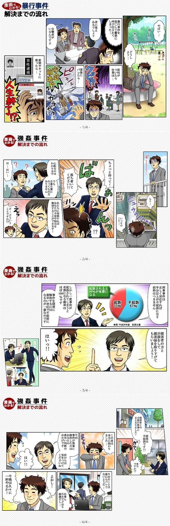 日本の刑罰は軽い