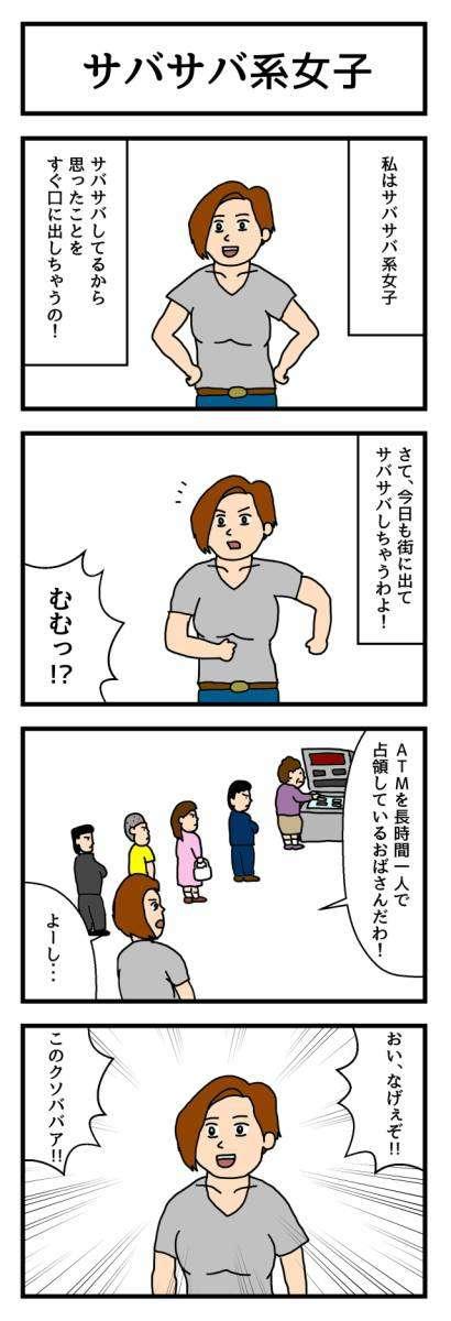 青山テルマ SNSで病気アピールの女が嫌い「寝ろや!」