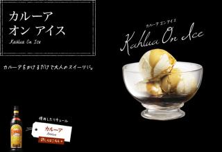アイスクリームと合わせたら美味しいもの