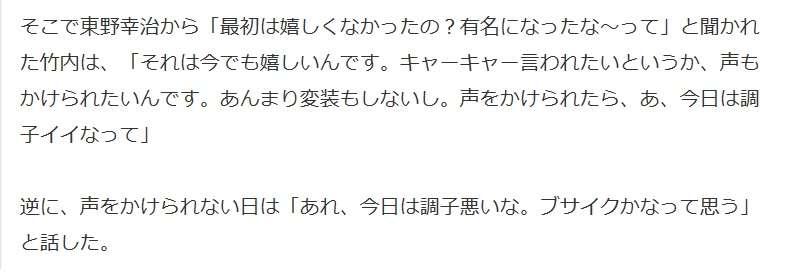 竹内涼真のピンチ救った唐沢寿明の優しさに「神」「かっこいい」と称賛の声