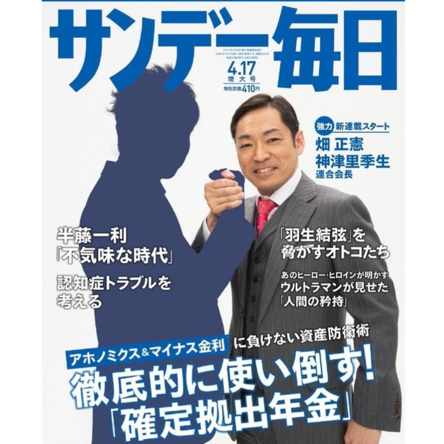 香取慎吾の写真掲載ネット解禁!稲垣吾郎、草なぎ剛も同様か