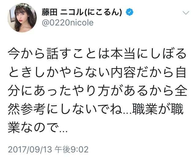 藤田ニコル、