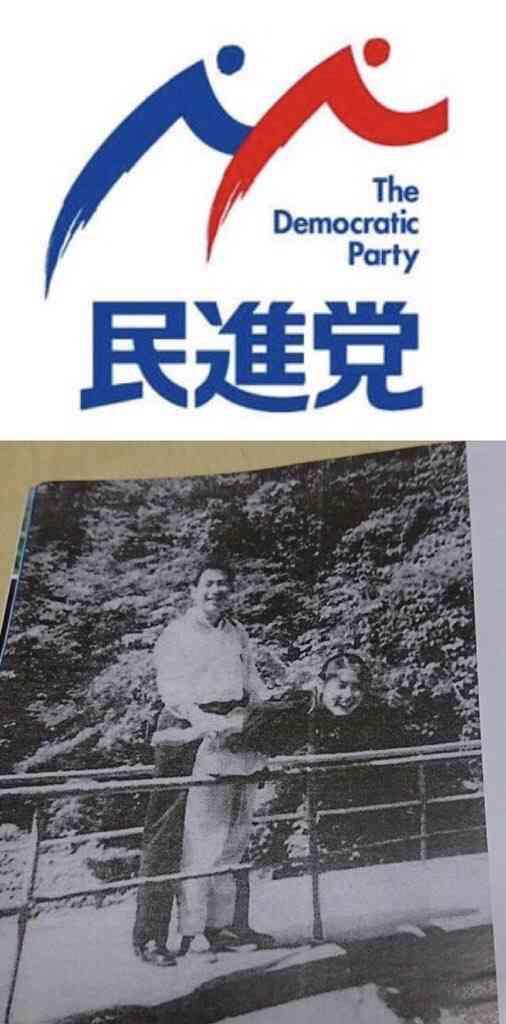 """【文春】前原誠司民進党代表と北朝鮮美女""""親密写真""""を入手"""