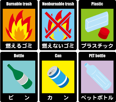 【地域別】ゴミ分別法