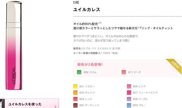 【9月】今月のコスメ総合トピ