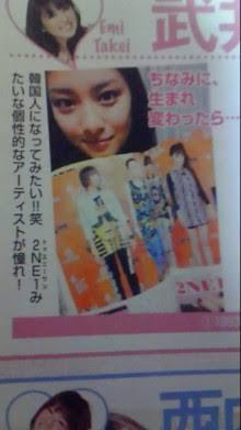TAKAHIROと武井咲、きょう入籍で結婚を発表へ「来年の春にはママに」