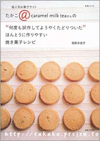 お菓子のレシピ本持ってる方!