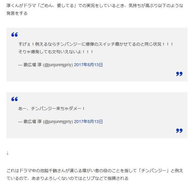 【有名人】失礼・不謹慎極まりない言動