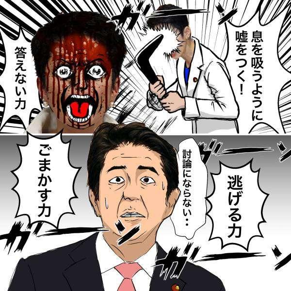 民進党代表選 新代表に前原誠司元外相