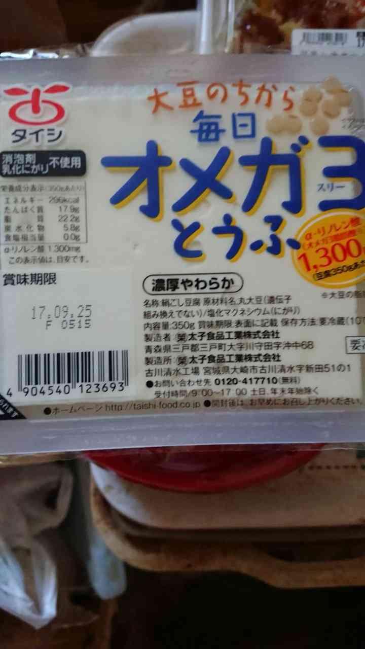 オススメの豆腐!ありますか?