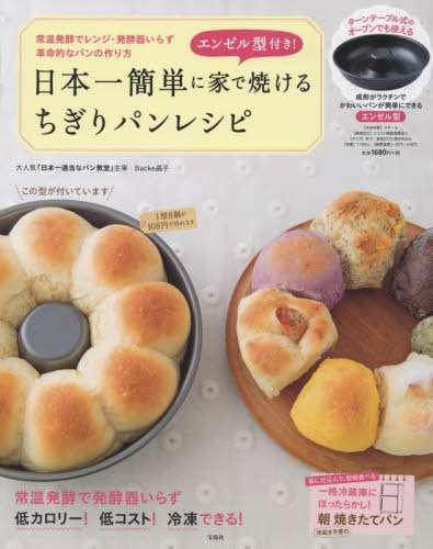 パン作りしてる方お話しましょう!