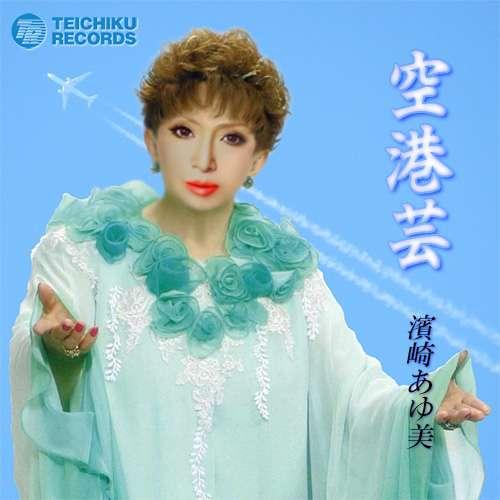 浜崎あゆみ、地元・福岡への帰郷を報告「みんなちかっぱテンション高く…」