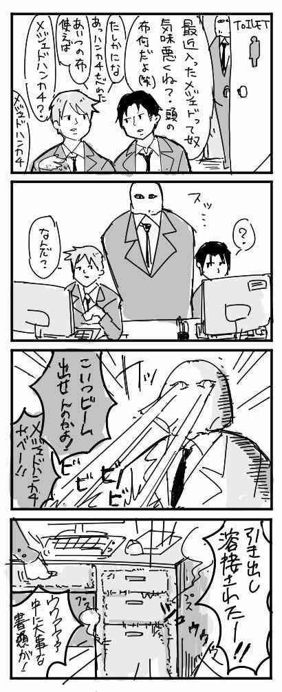 ツタンカーメンを語ろうpart②