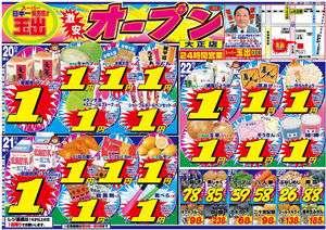 野菜を1円で販売、独占禁止法違反の恐れ…競争激化のスーパー2社に警告