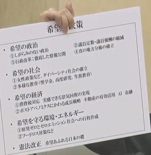 小池百合子知事 新党「希望の党」立ち上げ 代表就任の考え表明