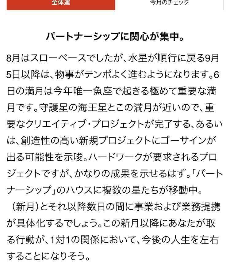 うお座の人集まれー!part4