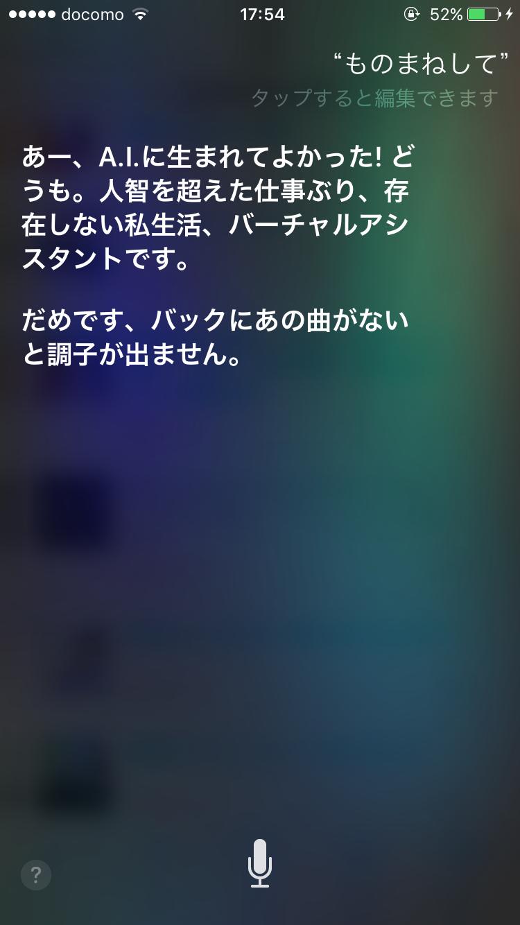 Siriさんものまね芸に磨きがかかる!「ブルゾンSiri」「サンシャインSiri」など