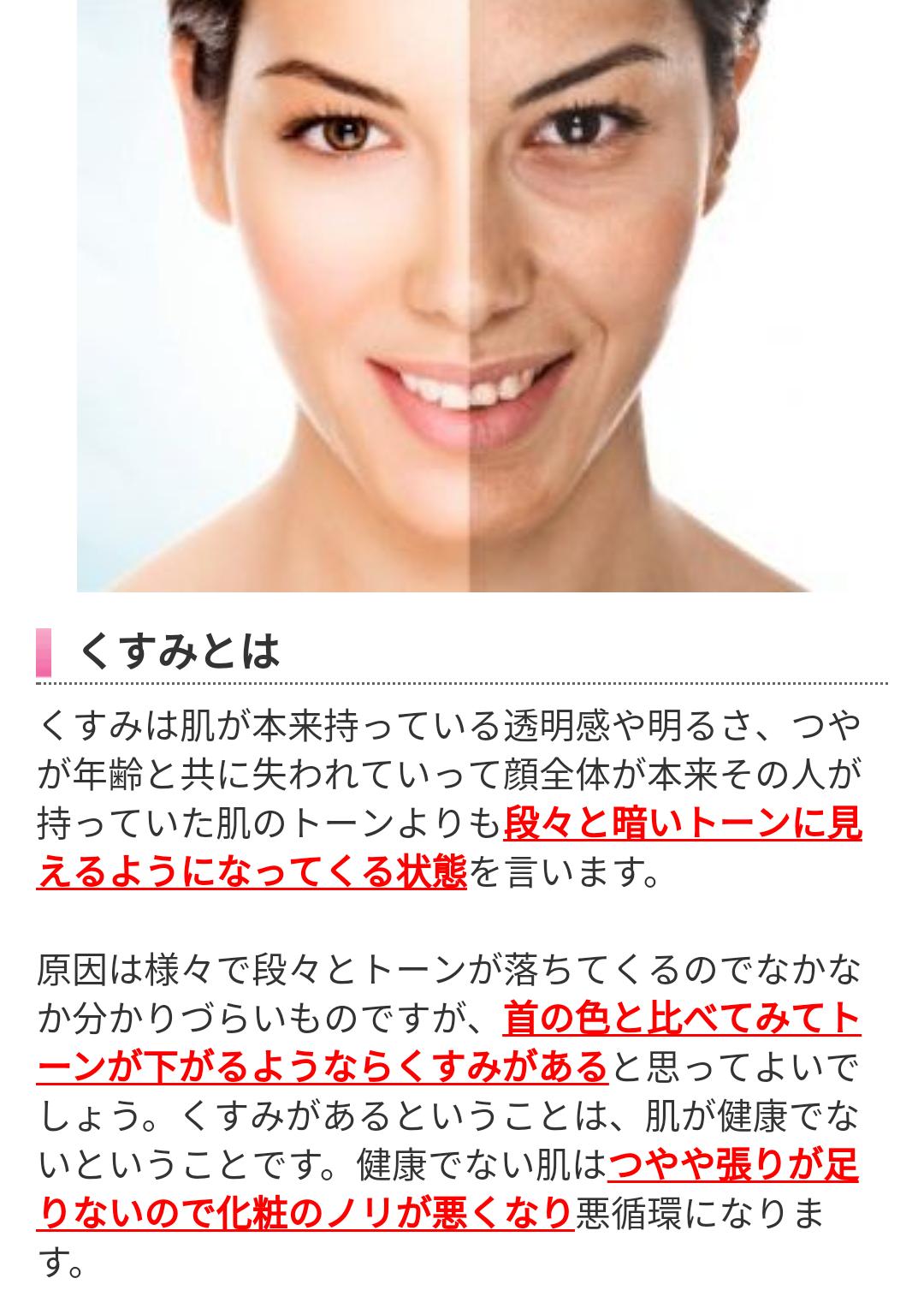顔のくすみ改善