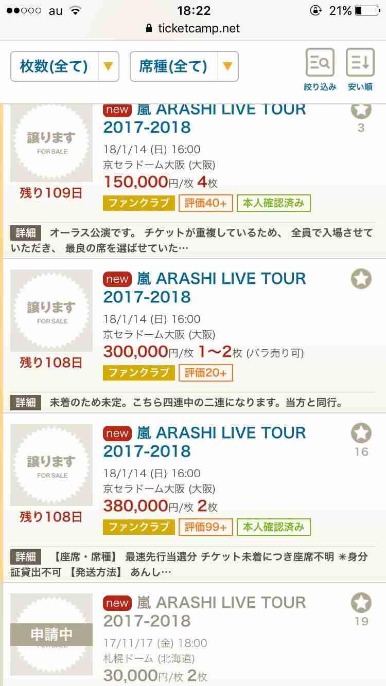 デジタルチケット意味なし!? 嵐コンサートチケット高額転売続出で、ファンが