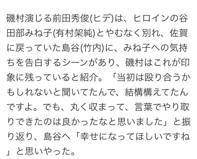 有村架純「ひよっこ」続編に意欲「岡田さんの力をお借りして」