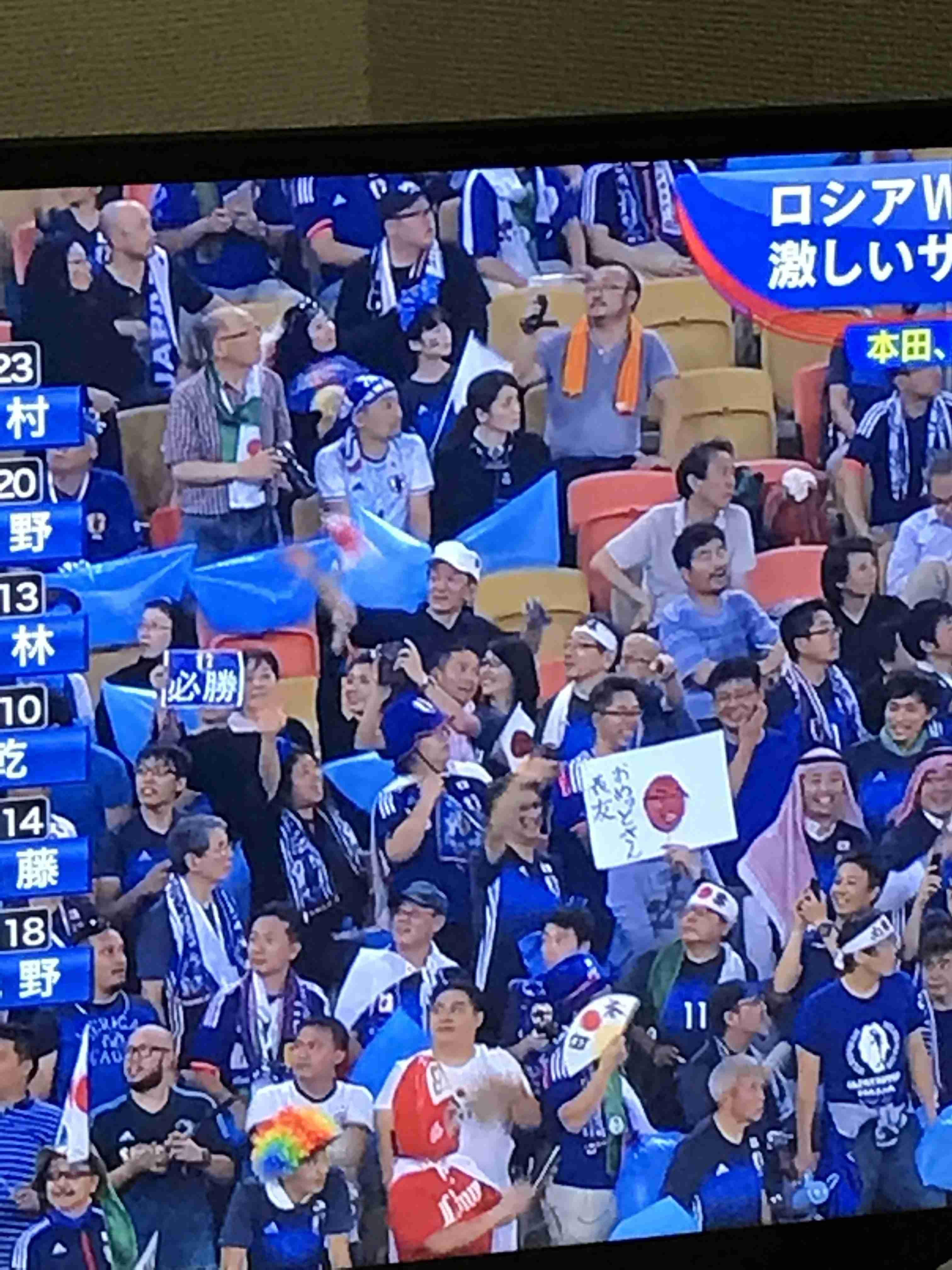 【実況・感想】2018FIFAサッカーW杯 アジア最終予選 日本VSサウジアラビア