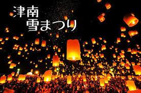 年末の新潟県について