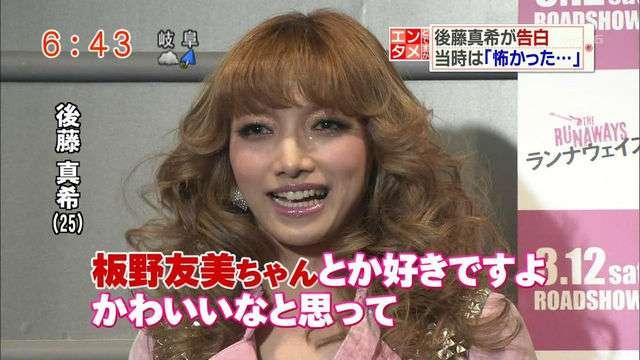 後藤真希美伝説 まつげをピンセットで… モー娘。現役メンバーも「衝撃的」