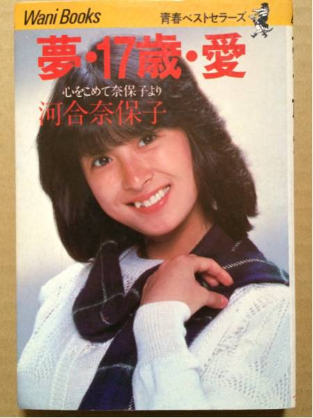 今でも人気の河合奈保子 大型ポスターに予約殺到