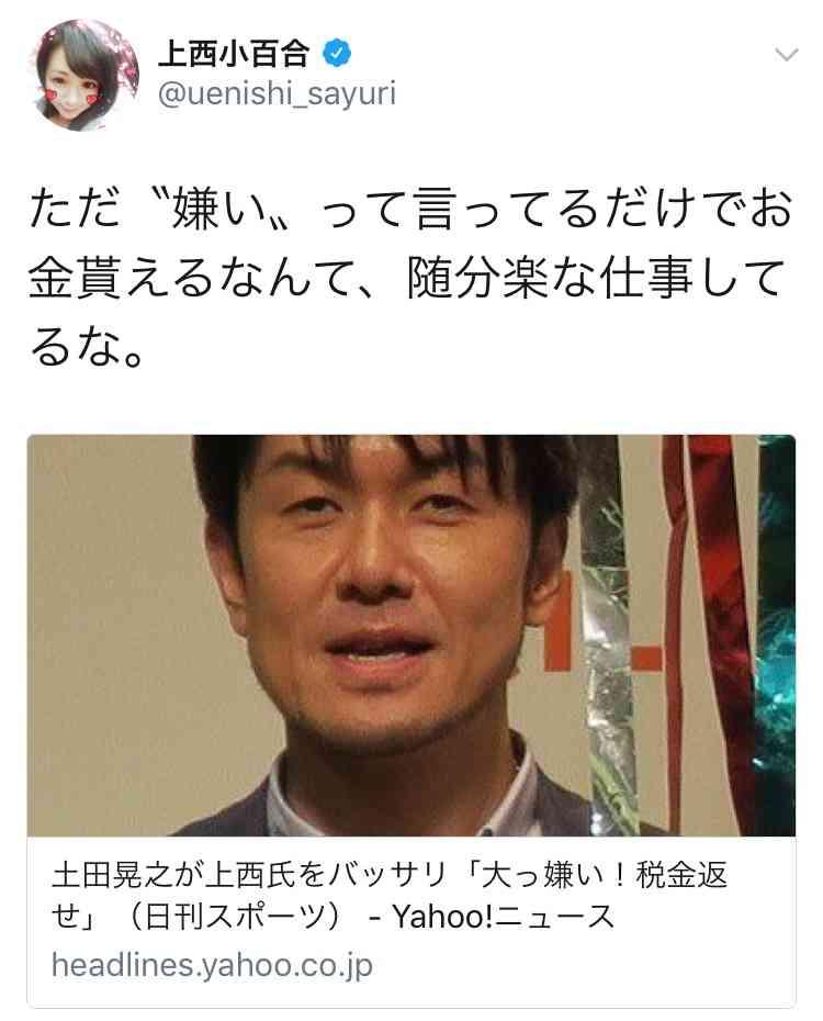 土田晃之が上西小百合氏をバッサリ「大っ嫌い!税金返せ」