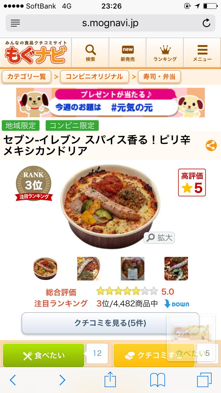 【画像】今食べたいもの