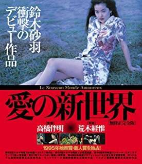 鳳恵弥、鈴木砂羽の初演出舞台を初日直前に降板「人道にもとる行為を受けた」