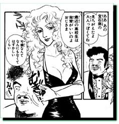 【漫画】「有閑倶楽部」を語りましょう