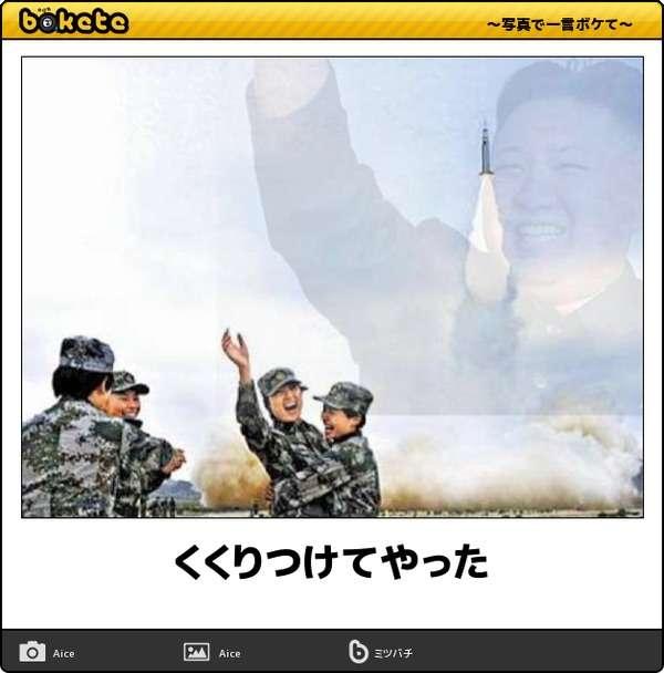 小野寺五典防衛相、ICBM発射予想「北朝鮮はやってくる」