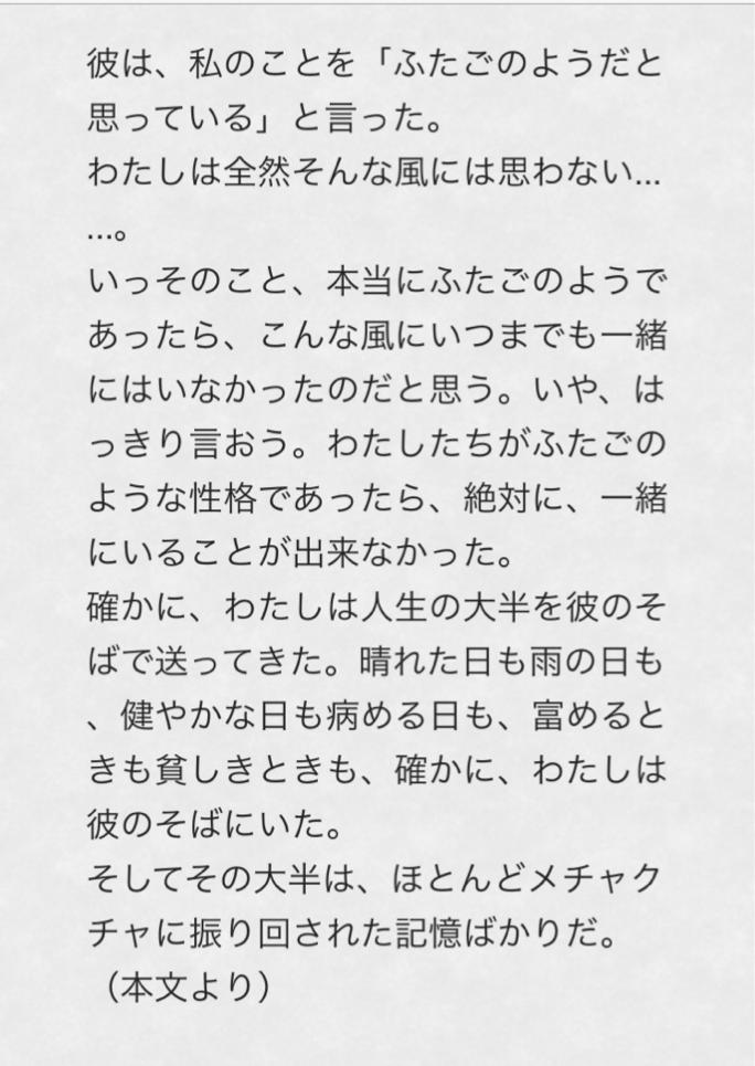 SEKAI NO OWARI・Saoriこと藤崎彩織が小説家デビュー 構想5年のバンド物語『ふたご』