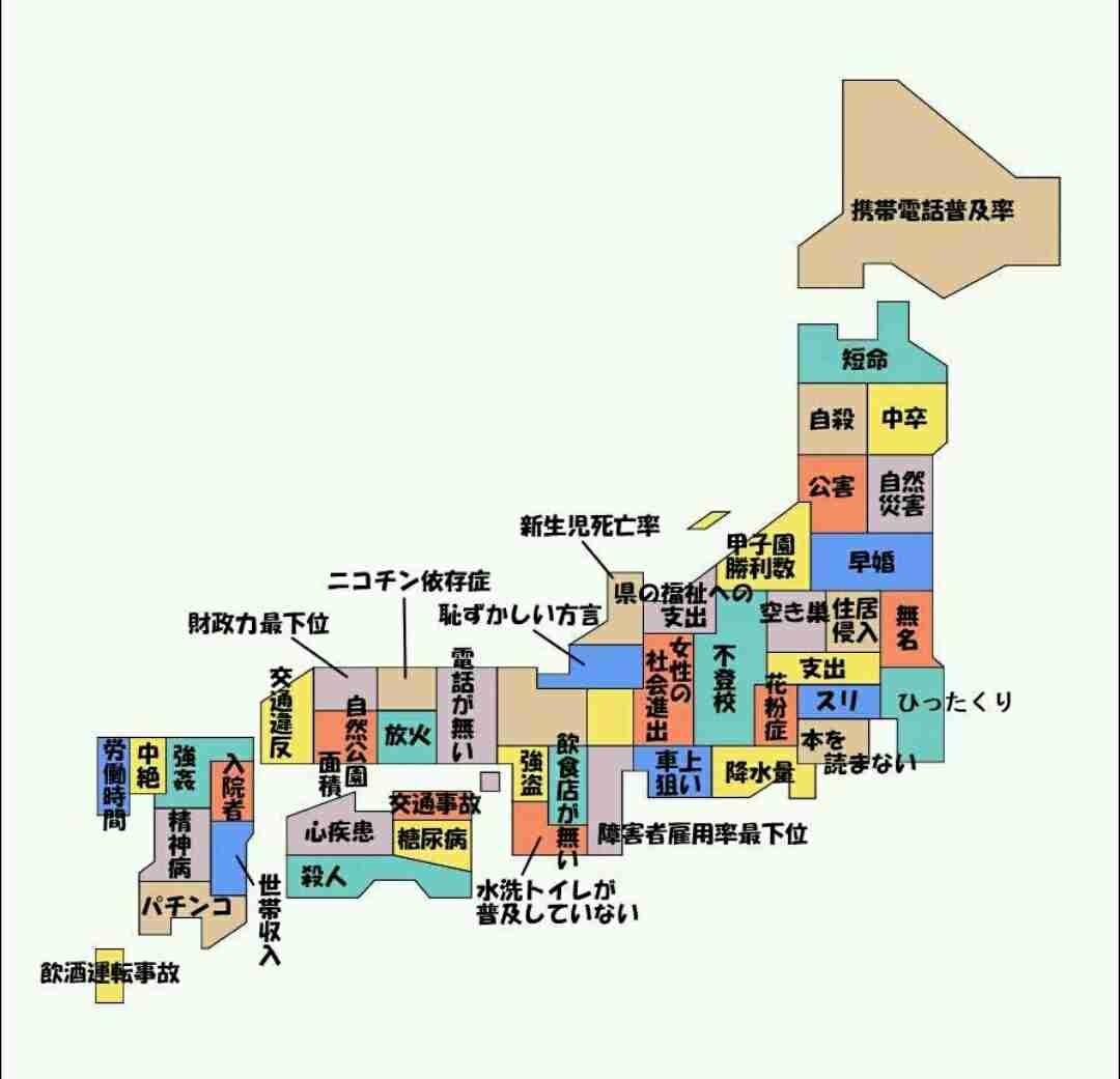 各都道府県の面白画像がみたい