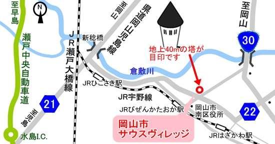 岡山行きます!