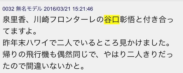 「モグラ女子」泉里香、イケメンJリーガー谷口彰悟と交際!2年前から