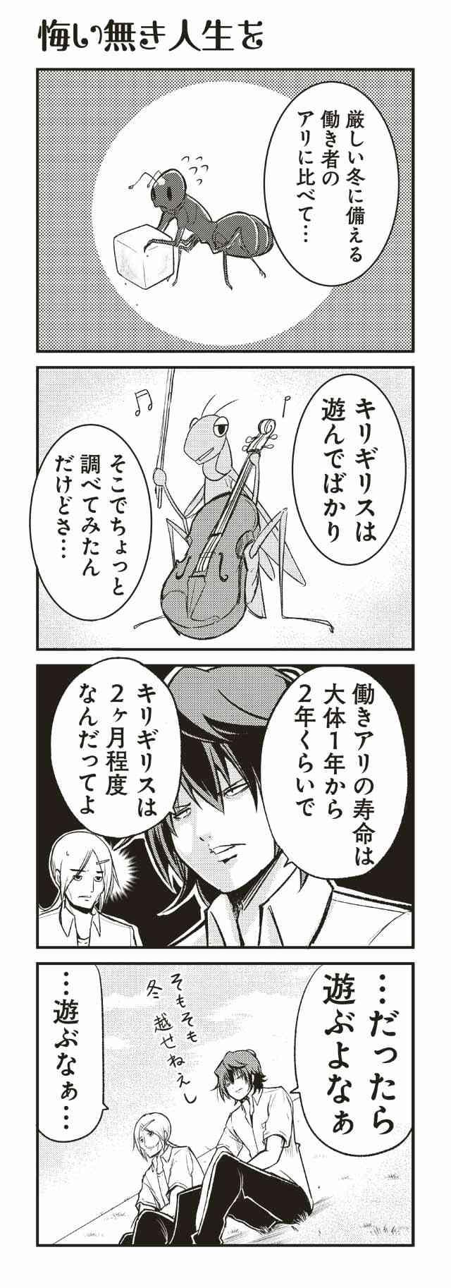 日本初の「4コマ漫画専門SNS」が登場!誰でも気軽に投稿・閲覧可能
