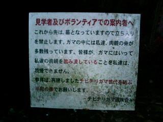 集団自決のガマ荒らした疑い=少年4人逮捕―沖縄県警