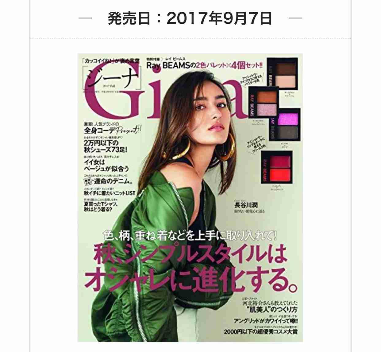 【定期トピ】雑誌付録10月号